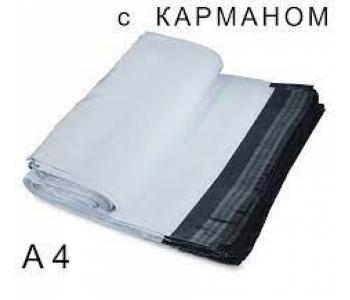 Кур'єрський пакет з карманом 240 × 320 - А4 - 1кг (1000 шт.)
